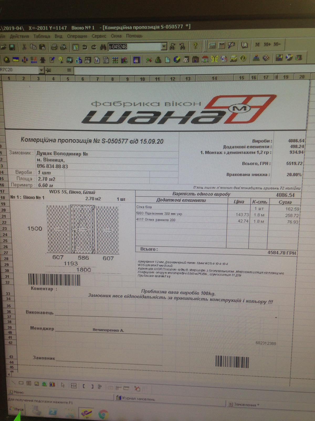 Розрахунок вартості на вікно шириною 1800мм Х висотою 1500мм. Металопластиковий профіль WDS 5s. Ціна 4086 грн.  - Вінниця