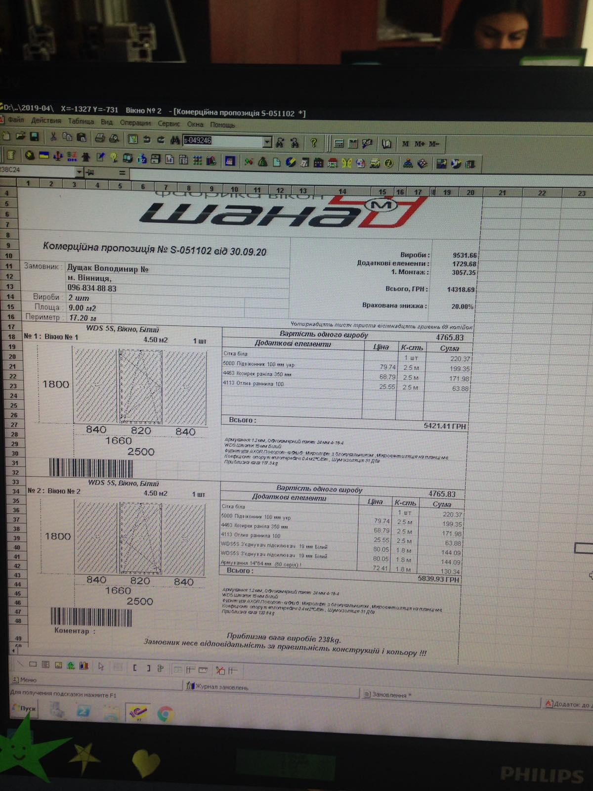 Калькуляція ціни на вікно шириною 2500мм Х висотою 1800мм. Металопластиковий профіль WDS 5s. Ціна 4765 грн.  - Вінниця