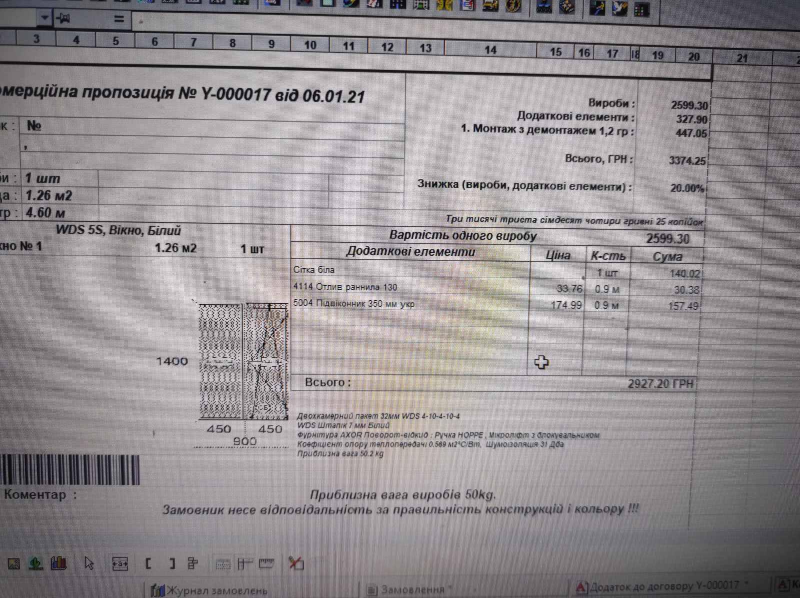 Калькуляція ціни на вікно шириною 900мм Х висотою 1400мм. Металопластиковий профіль WDS 5s. Ціна 2600 грн.  - Вінниця