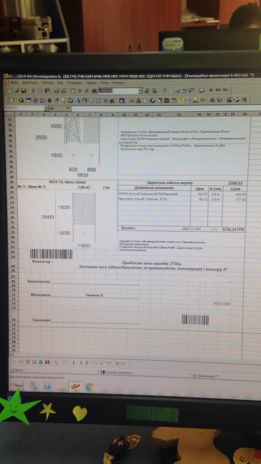 Вартість на боковушка балкону  шириною 1000*2600 З металопластикового профіля  WDS 5s. Ціна 4500 грн.  - Вінниця